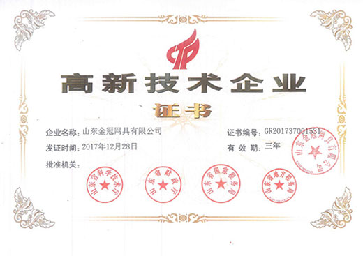 """JINGUAN"" Sports Net won ""Shandong Famous Brand Products"""